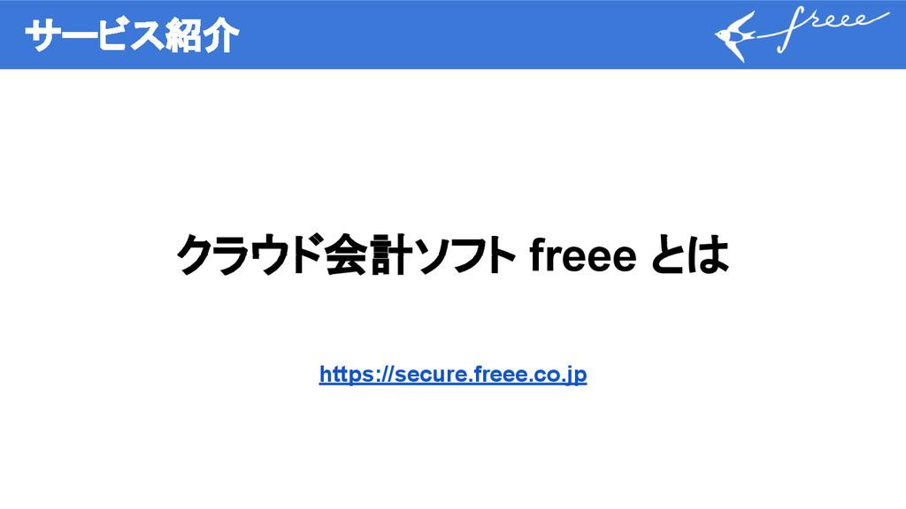サービス紹介 クラウド会計ソフト freee とは https://secure.freee....