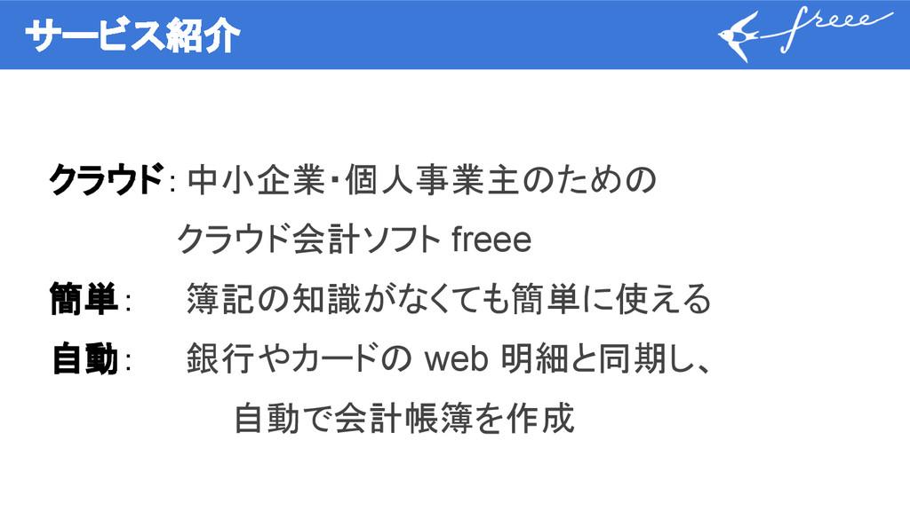サービス紹介 クラウド:中小企業・個人事業主のための       クラウド会計ソフト free...