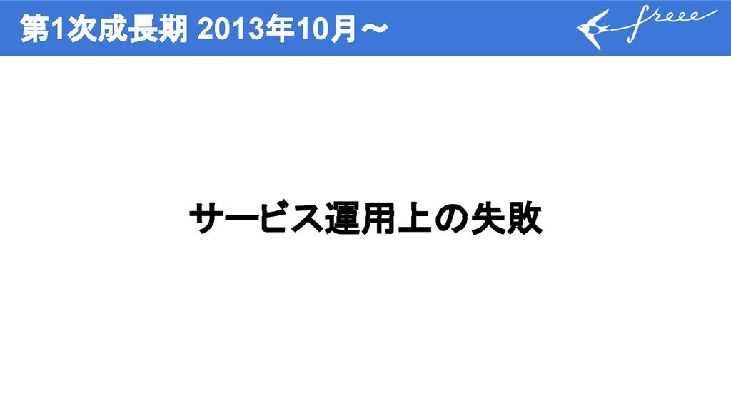 第1次成長期 2013年10月〜 サービス運用上の失敗