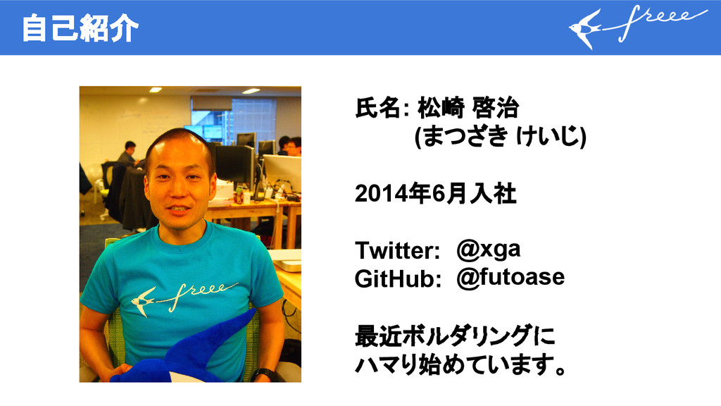 自己紹介 氏名: 松崎 啓治 (まつざき けいじ) 2014年6月入社 Twitter: Gi...