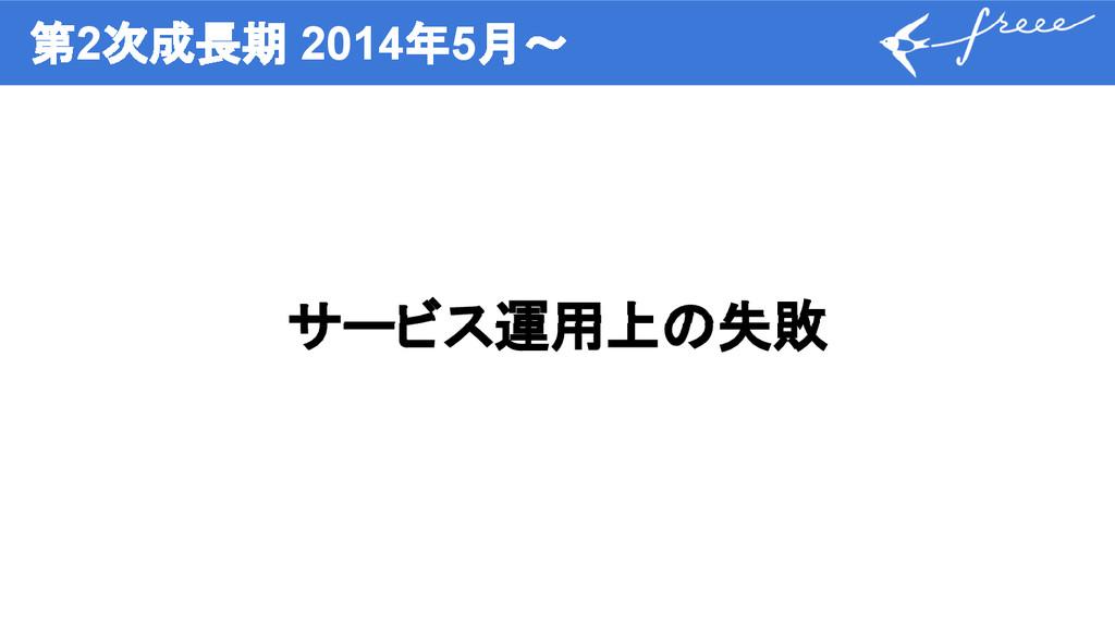 第2次成長期 2014年5月〜 サービス運用上の失敗