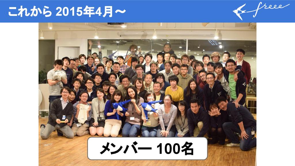 これから 2015年4月〜 メンバー 100名