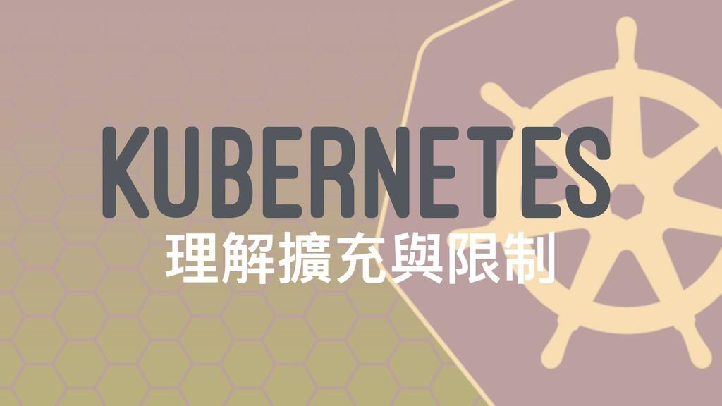 KUBERNETES ቘ薹硌獅膏褖ګ