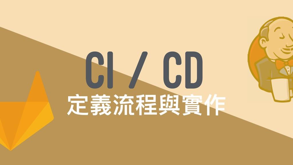CI / CD ਧ嬝窕纷膏䋿֢