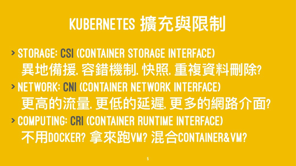 KUBERNETES 硌獅膏褖ګ > Storage: CSI (Container Stor...