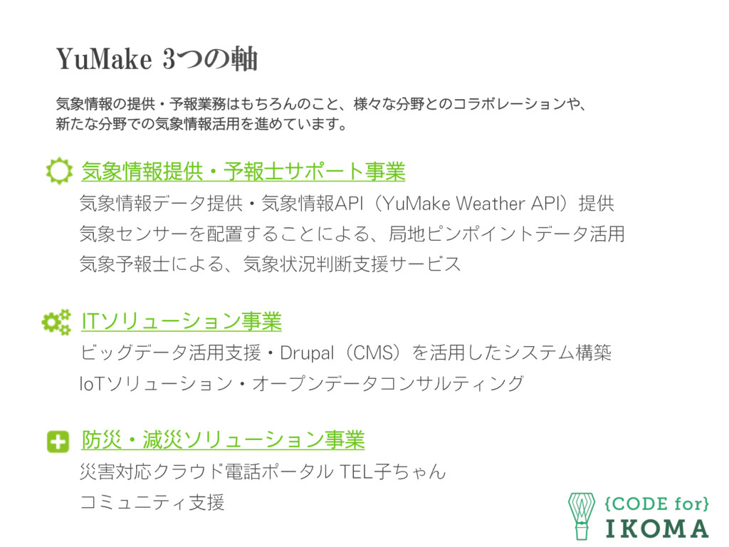 YuMake 3つの軸  ؾใͷఏڙɾ༧ใۀͪΖΜͷ͜ͱɺ༷ʑͳͱͷίϥϘϨ...