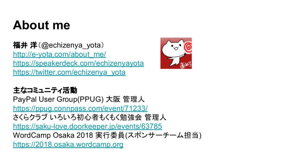 About me 福井 洋(@echizenya_yota) http://e-yota.co...