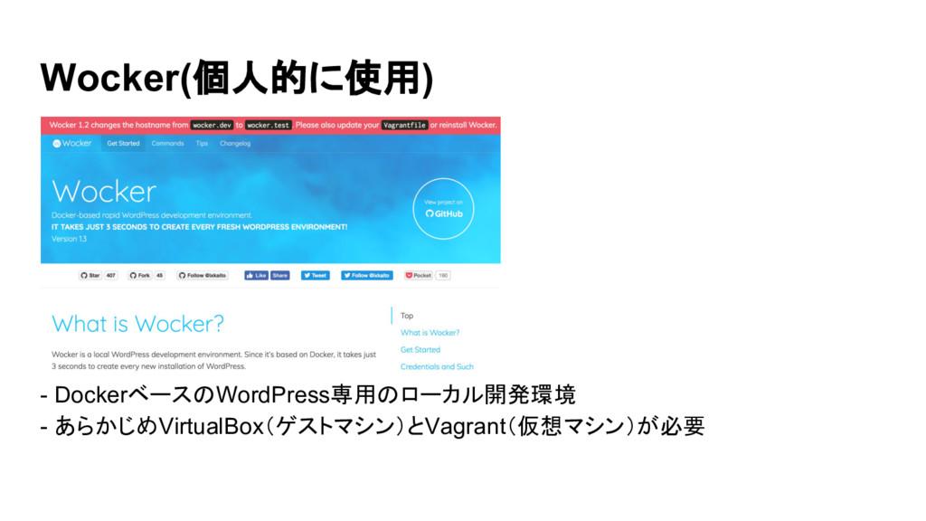 Wocker(個人的に使用) - DockerベースのWordPress専用のローカル開発環境...