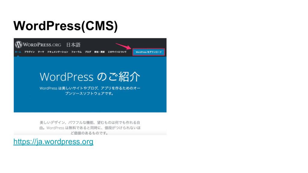 WordPress(CMS) https://ja.wordpress.org