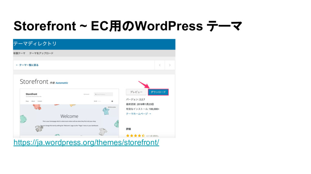 Storefront ~ EC用のWordPress テーマ https://ja.wordp...