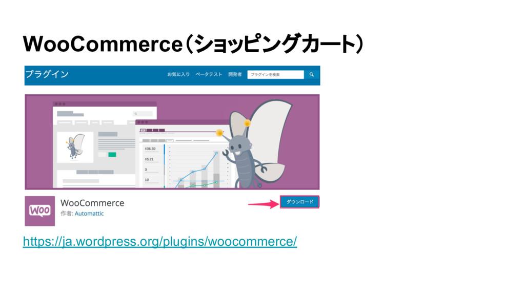 WooCommerce(ショッピングカート) https://ja.wordpress.org...