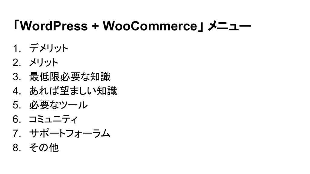 「WordPress + WooCommerce」 メニュー 1. デメリット 2. メリット...