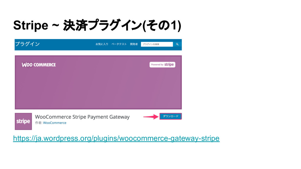Stripe ~ 決済プラグイン(その1) https://ja.wordpress.org/...