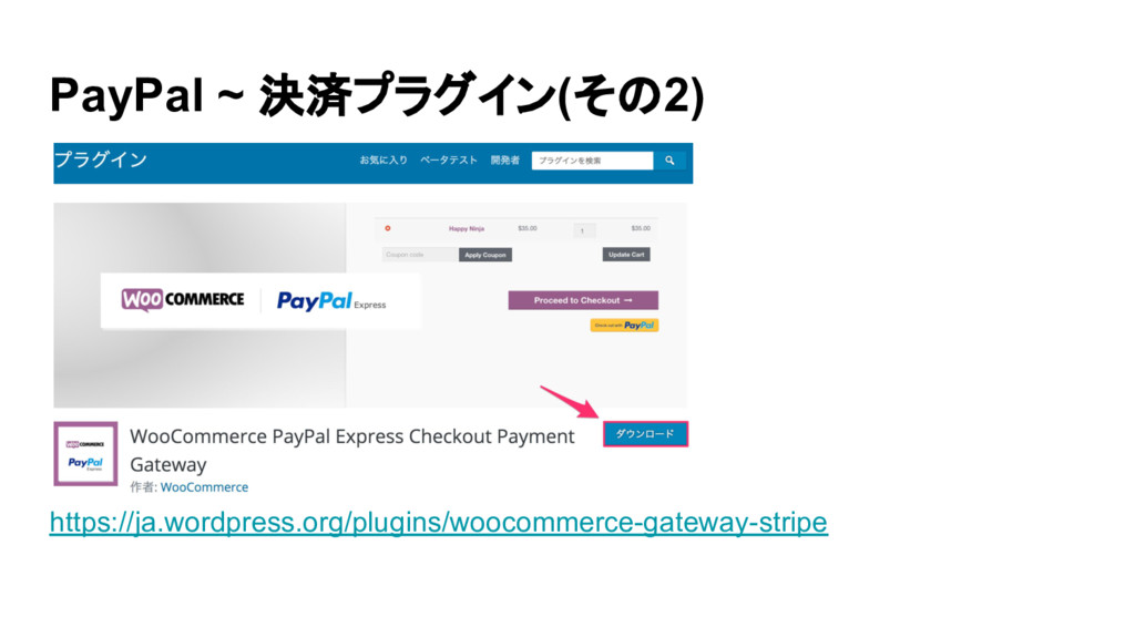 PayPal ~ 決済プラグイン(その2) https://ja.wordpress.org/...