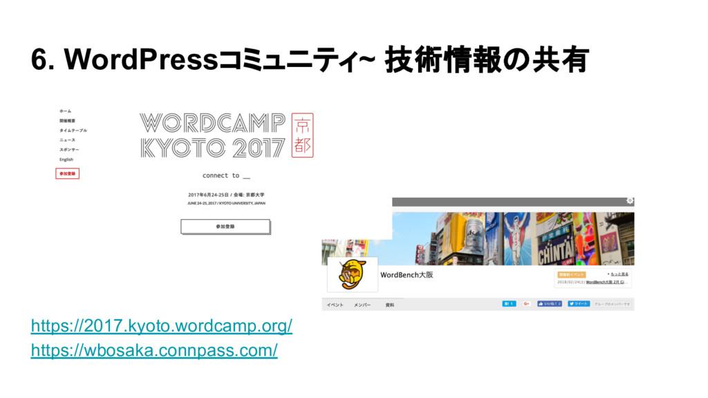 6. WordPressコミュニティ~ 技術情報の共有 https://2017.kyoto....