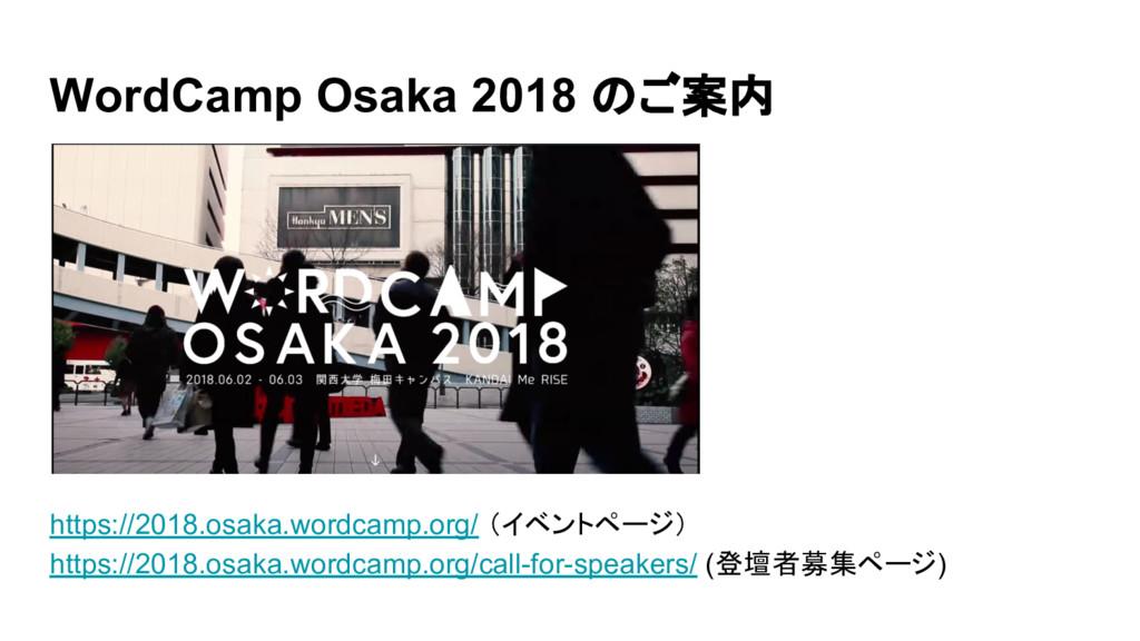 WordCamp Osaka 2018 のご案内 https://2018.osaka.wor...