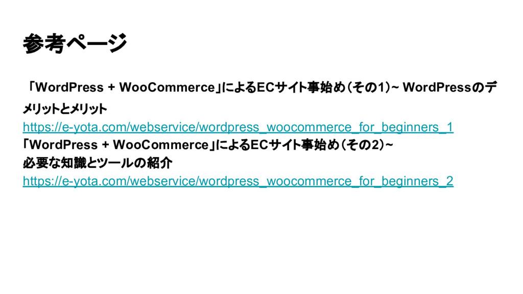 参考ページ 「WordPress + WooCommerce」によるECサイト事始め(その1)...