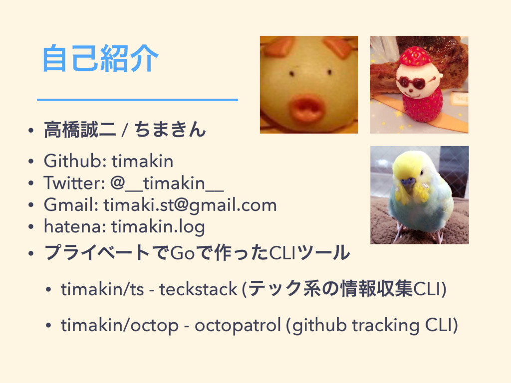 ࣗݾհ • ߴڮೋ / ͪ·͖Μ • Github: timakin • Twitter:...