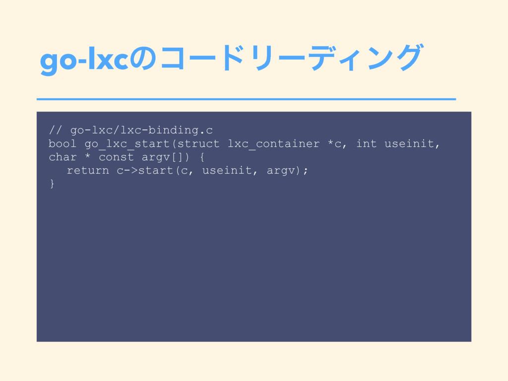 go-lxcͷίʔυϦʔσΟϯά // go-lxc/lxc-binding.c bool g...