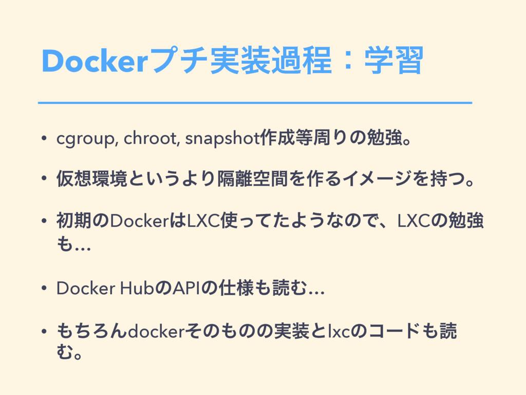 Dockerϓν࣮աఔɿֶश • cgroup, chroot, snapshot࡞पΓ...