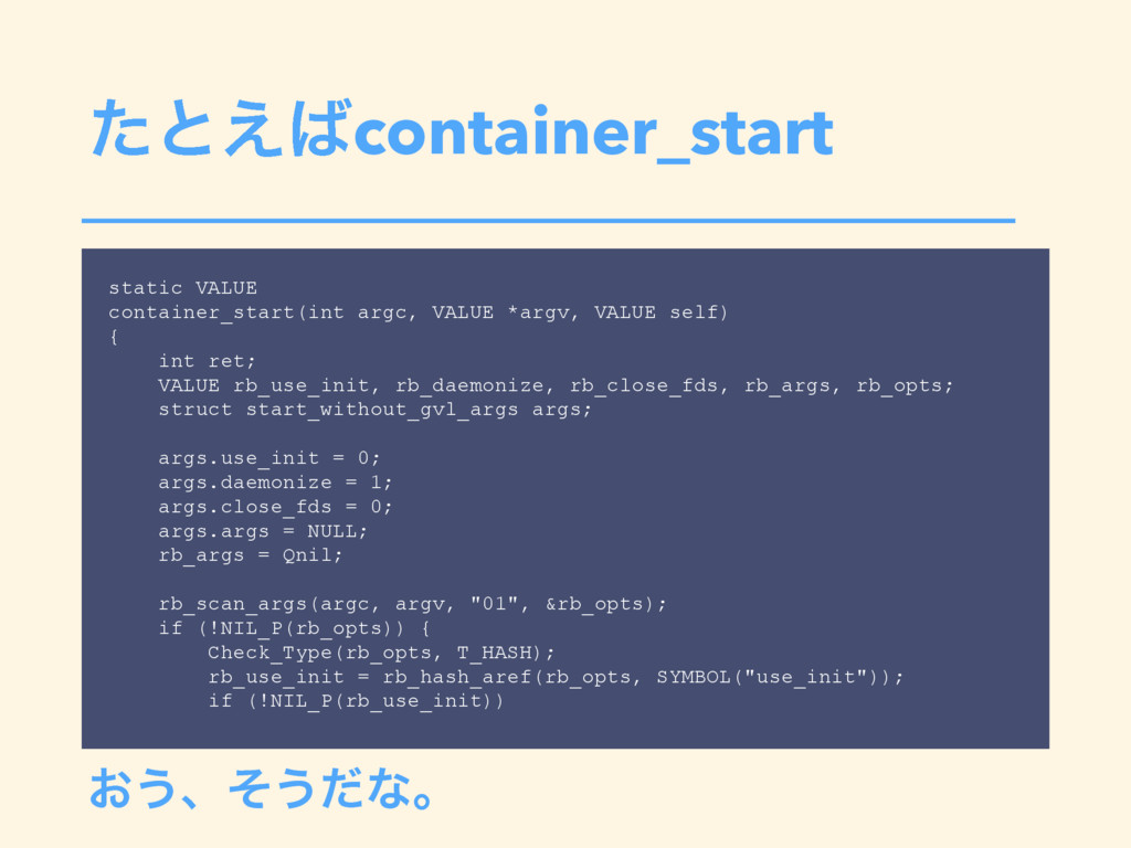 ͨͱ͑container_start static VALUE container_star...