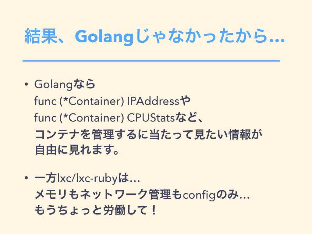 ݁ՌɺGolang͡Όͳ͔͔ͬͨΒ… • GolangͳΒ func (*Container...