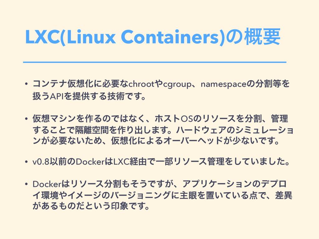 LXC(Linux Containers)ͷ֓ཁ • ίϯςφԾԽʹඞཁͳchrootcg...