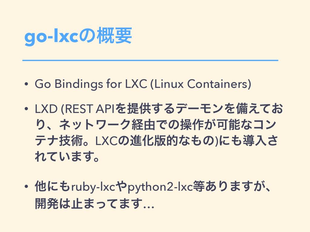 go-lxcͷ֓ཁ • Go Bindings for LXC (Linux Containe...