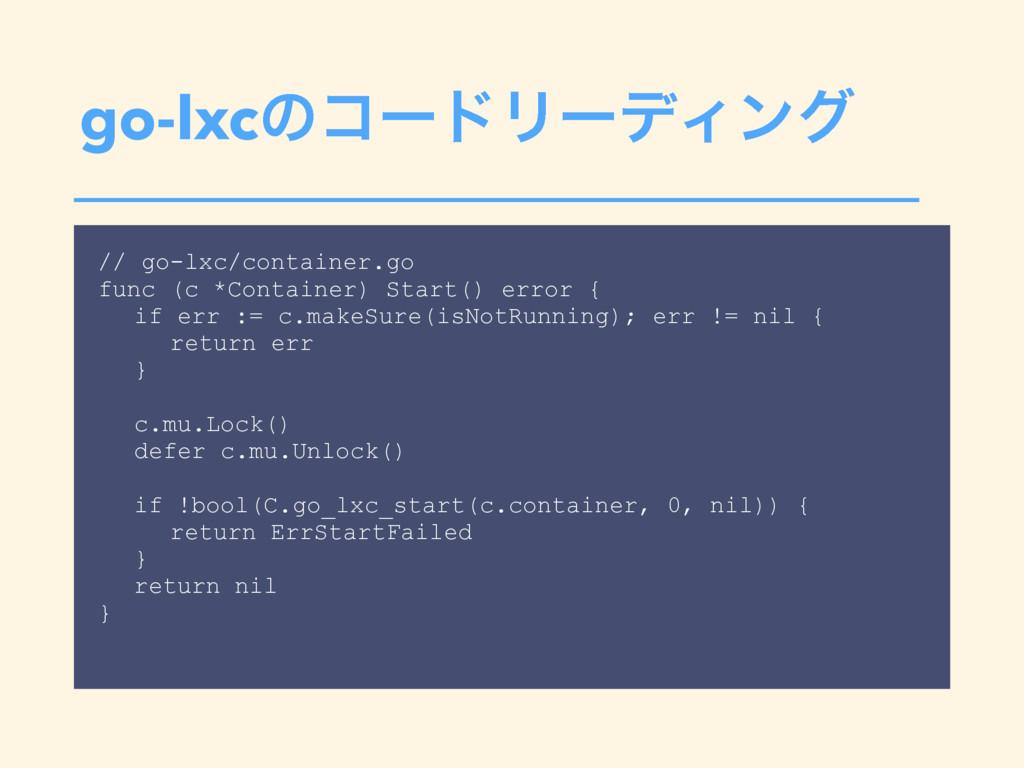 go-lxcͷίʔυϦʔσΟϯά // go-lxc/container.go func (c...