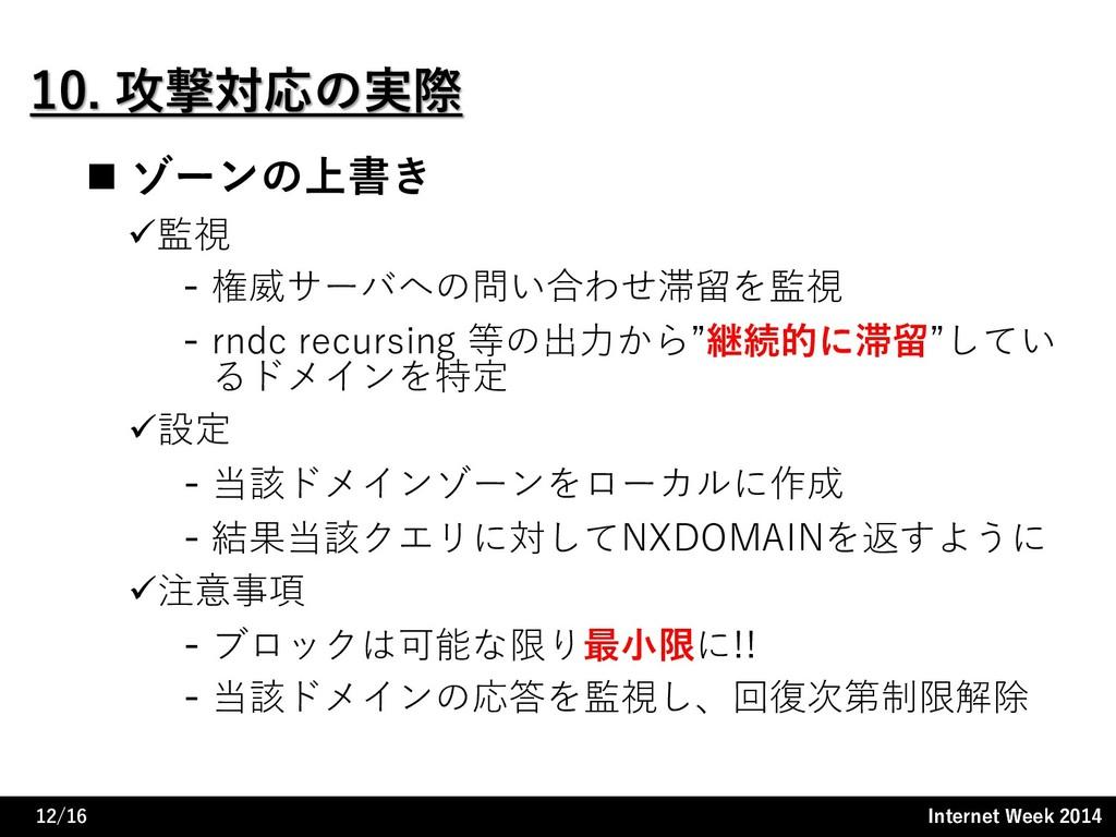 Internet Week 2014 Internet Week 2014 10. 攻撃対応の...