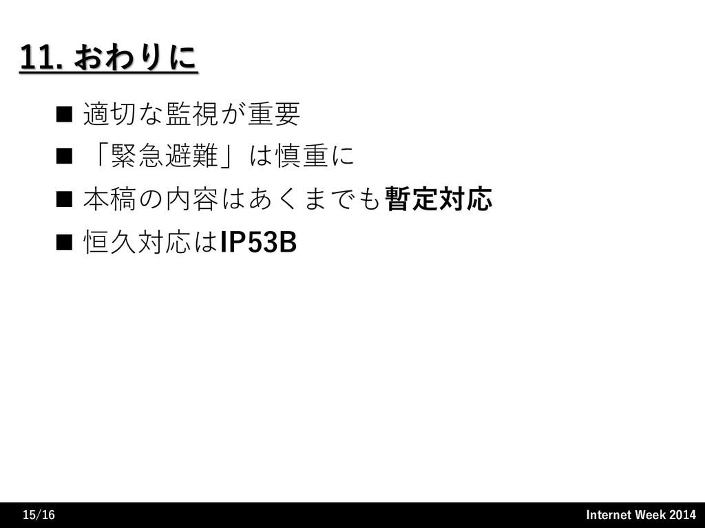 Internet Week 2014 Internet Week 2014 11. おわりに ...