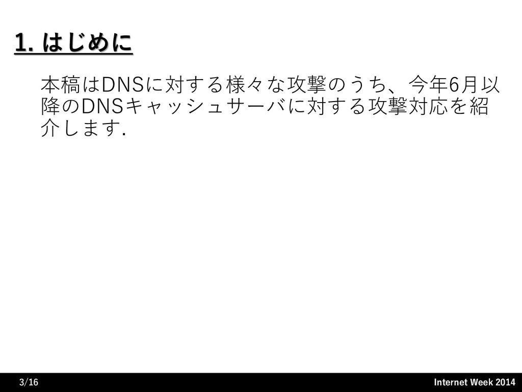 Internet Week 2014 Internet Week 2014 1. はじめに 本...