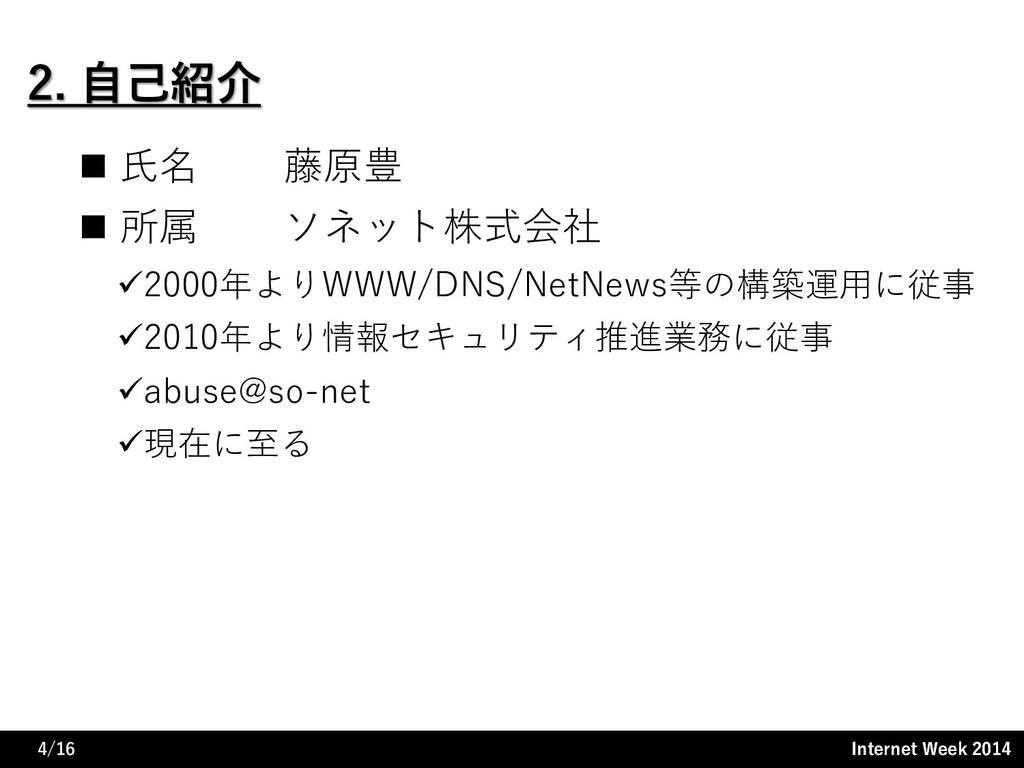 Internet Week 2014 Internet Week 2014 2. ⾃⼰紹介 n...