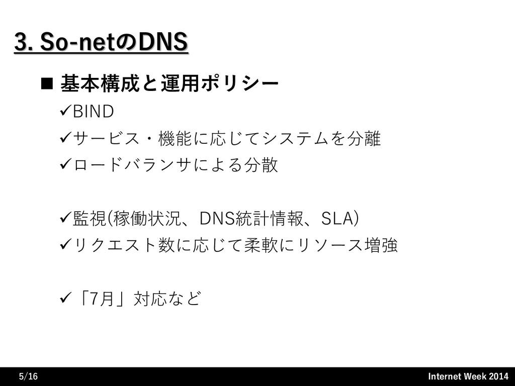 Internet Week 2014 Internet Week 2014 3. So-net...