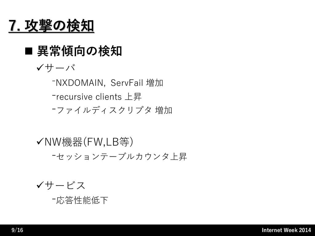 Internet Week 2014 Internet Week 2014 7. 攻撃の検知 ...