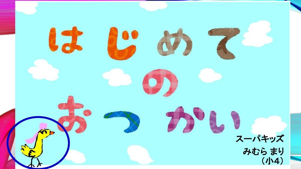 スーパキッズ みむら まり (小4)