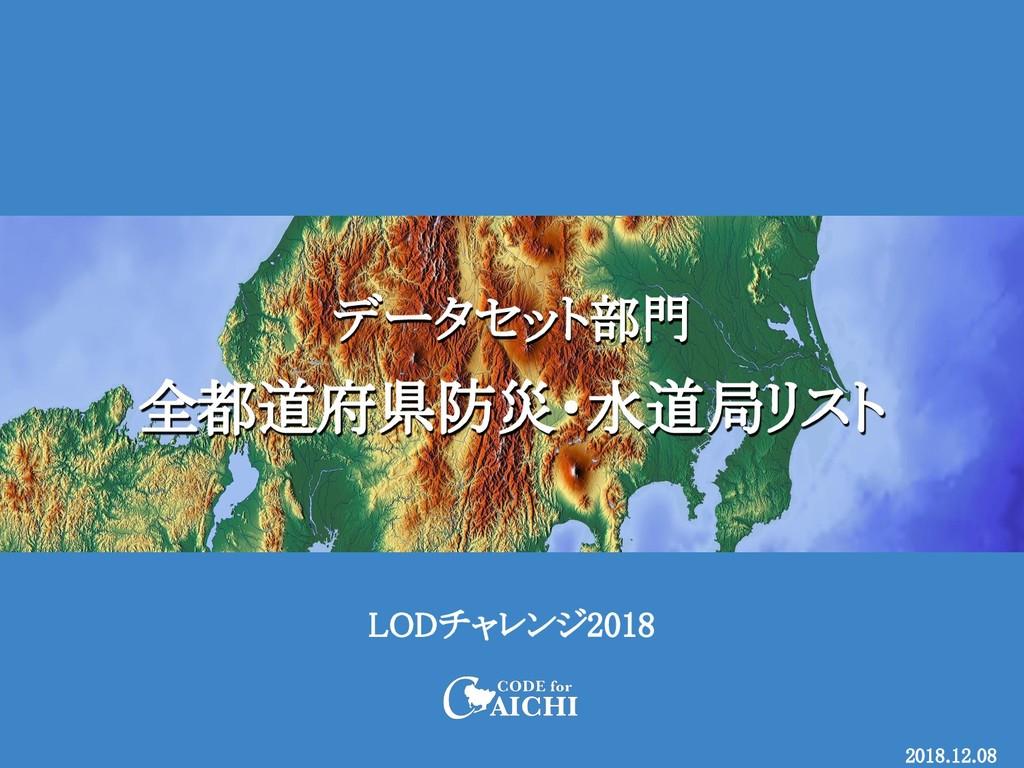 LODチャレンジ2018 データセット部門 全都道府県防災・水道局リスト 2018.12.08