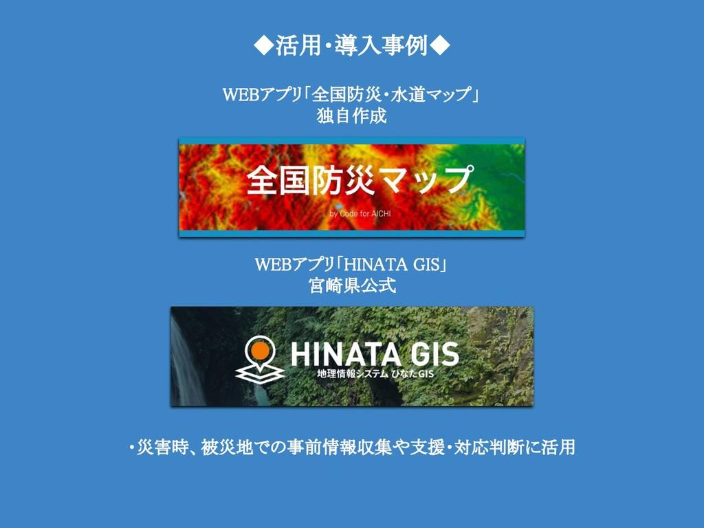 WEBアプリ「全国防災・水道マップ」 独自作成 ◆活用・導入事例◆ WEBアプリ「HINA A...
