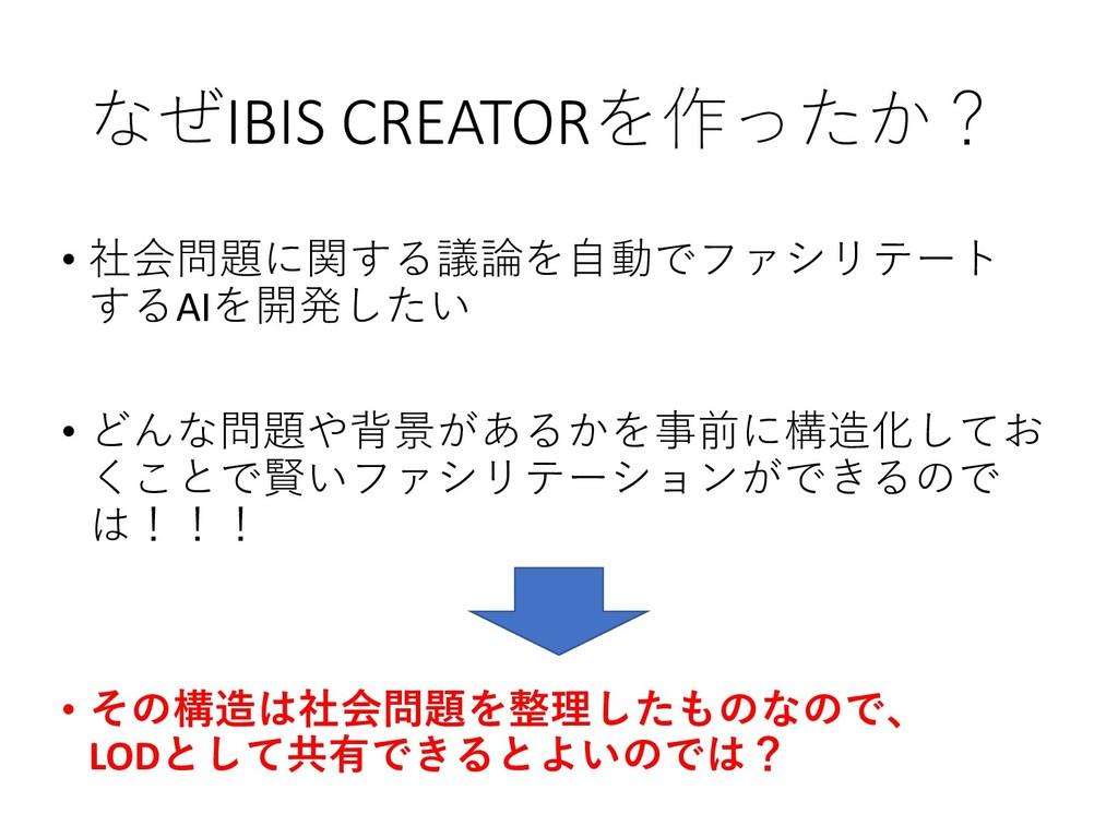 なぜIBIS CREATORを作ったか? • 社会問題に関する議論を自動でファシリテート する...