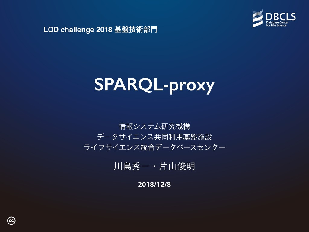 SPARQL-proxy ใγεςϜݚڀػߏ ౡलҰɾยढ़໌ɹ σʔλαΠΤϯεڞಉར༻...