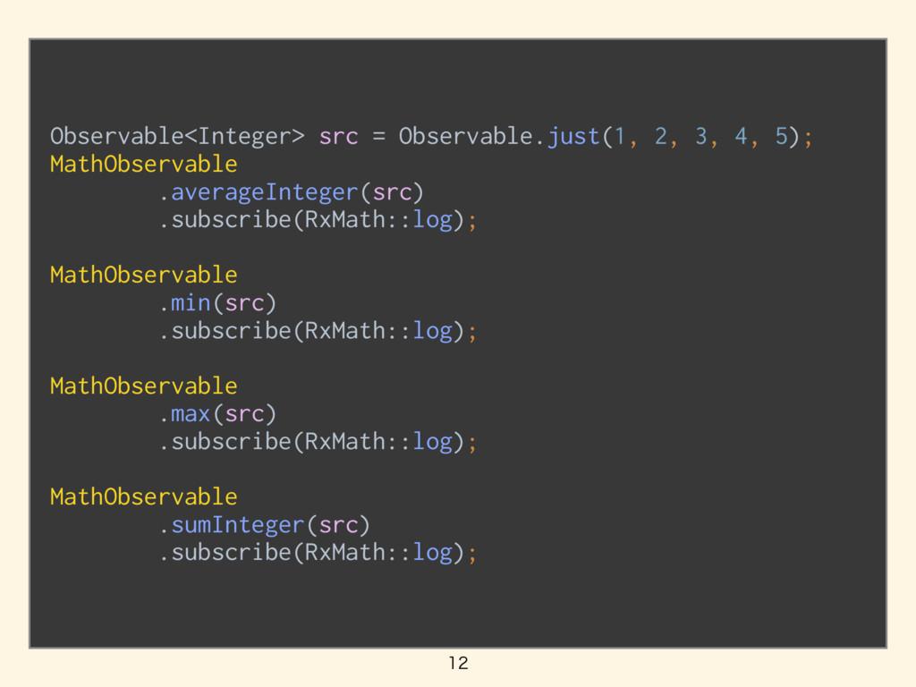Observable<Integer> src = Observable.just(1, 2,...