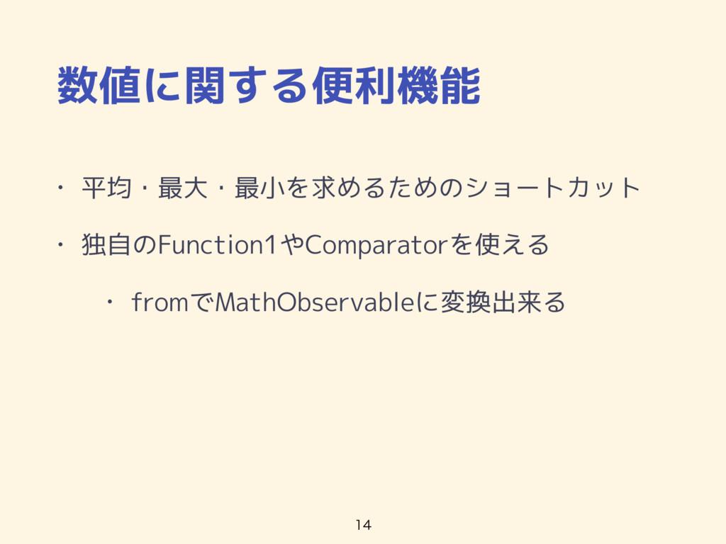数値に関する便利機能 • 平均・最大・最小を求めるためのショートカット • 独自のFuncti...