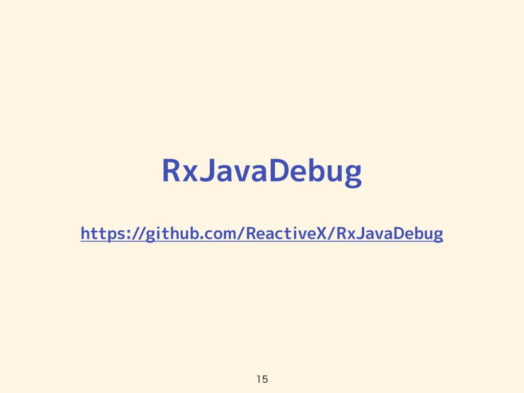 RxJavaDebug https://github.com/ReactiveX/RxJava...