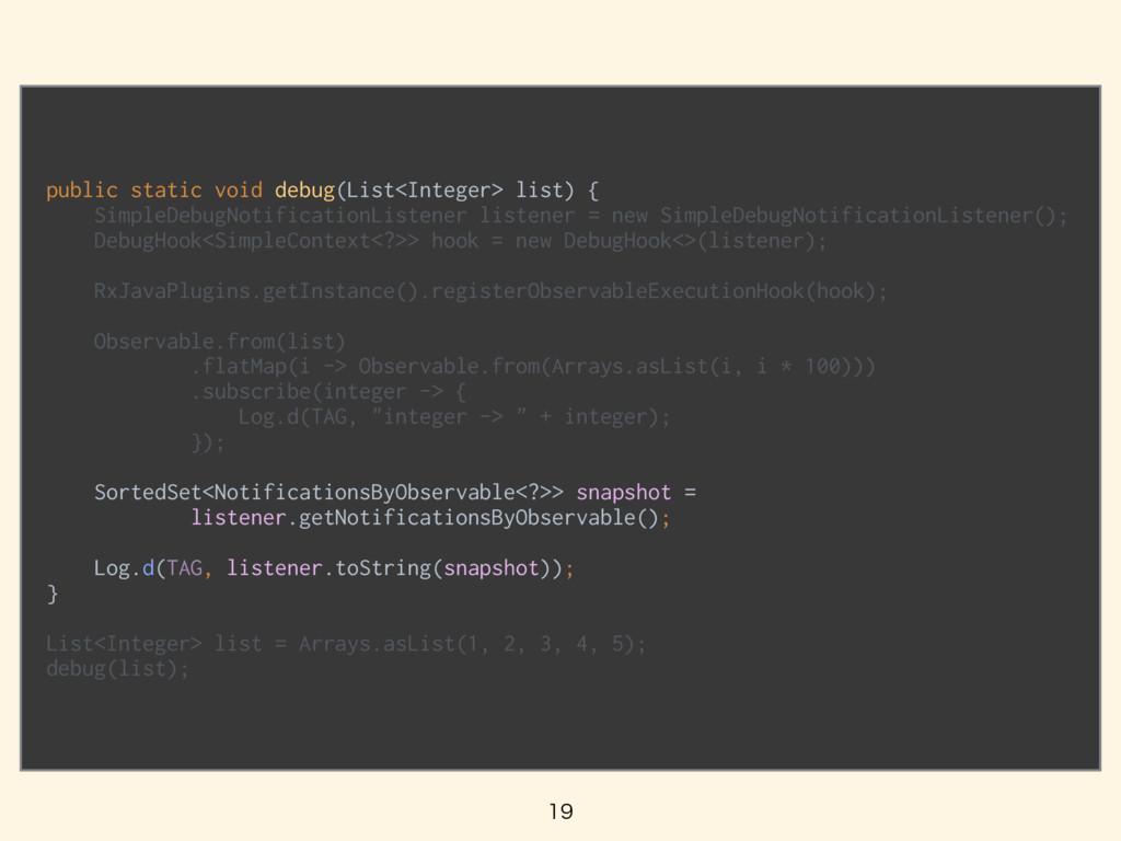 public static void debug(List<Integer> list) {...