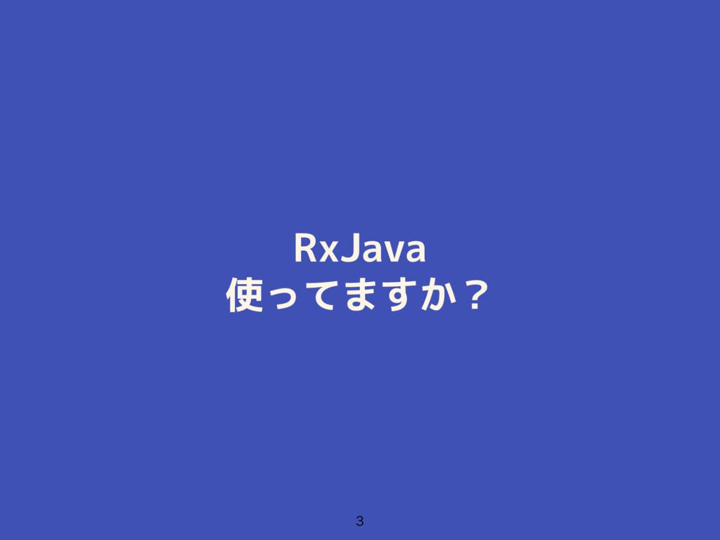 RxJava 使ってますか?