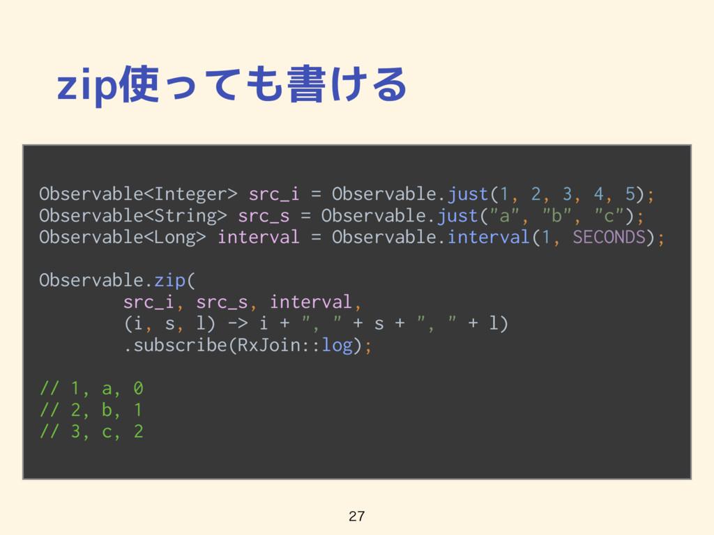 Observable<Integer> src_i = Observable.just(1, ...
