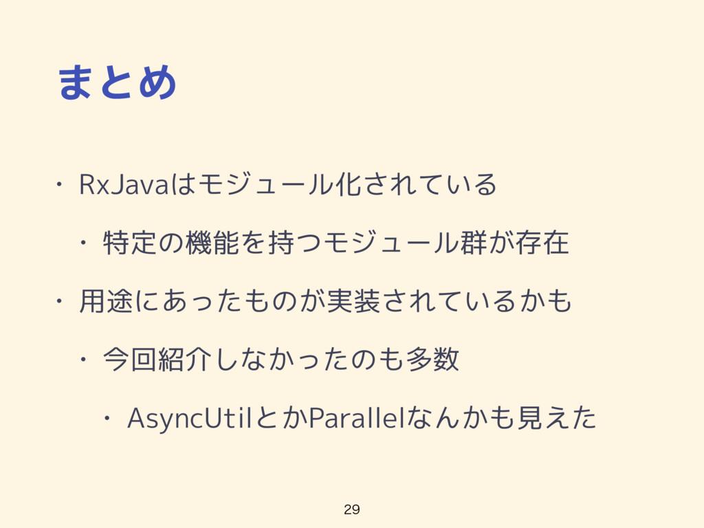 まとめ • RxJavaはモジュール化されている • 特定の機能を持つモジュール群が存在 • ...