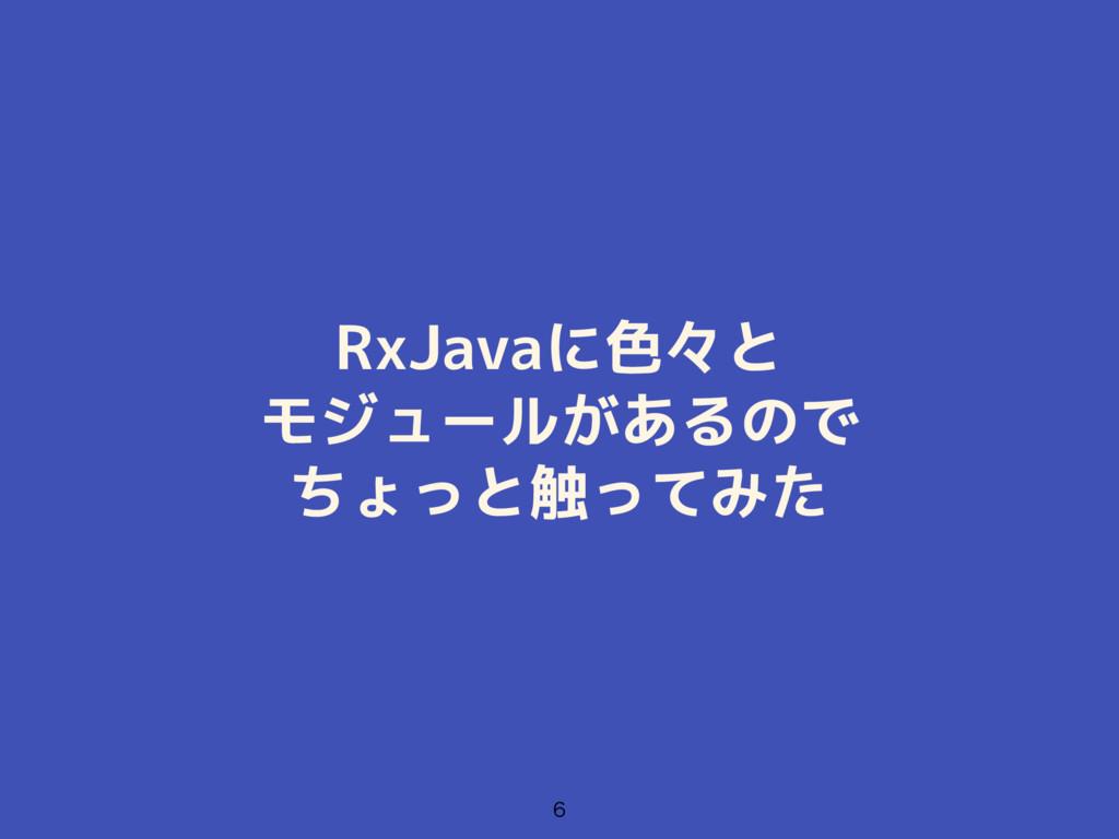 RxJavaに色々と モジュールがあるので ちょっと触ってみた