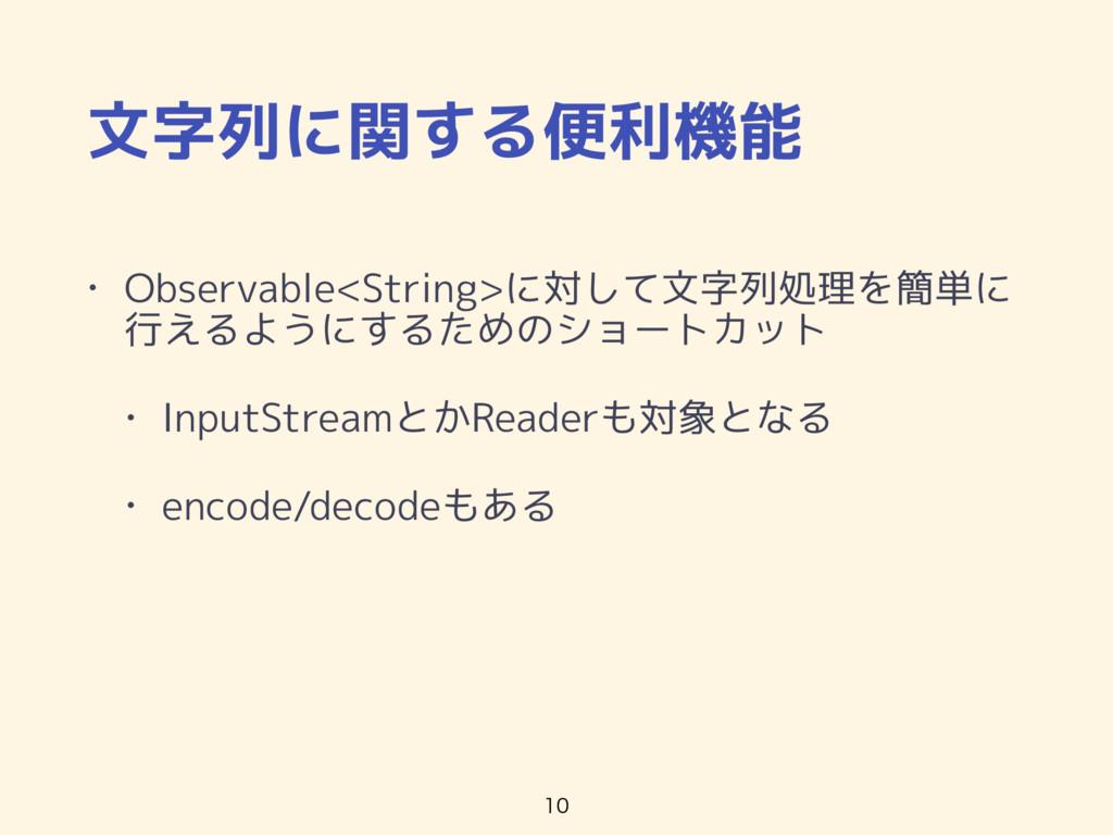 文字列に関する便利機能 • Observable<String>に対して文字列処理を簡単に 行...