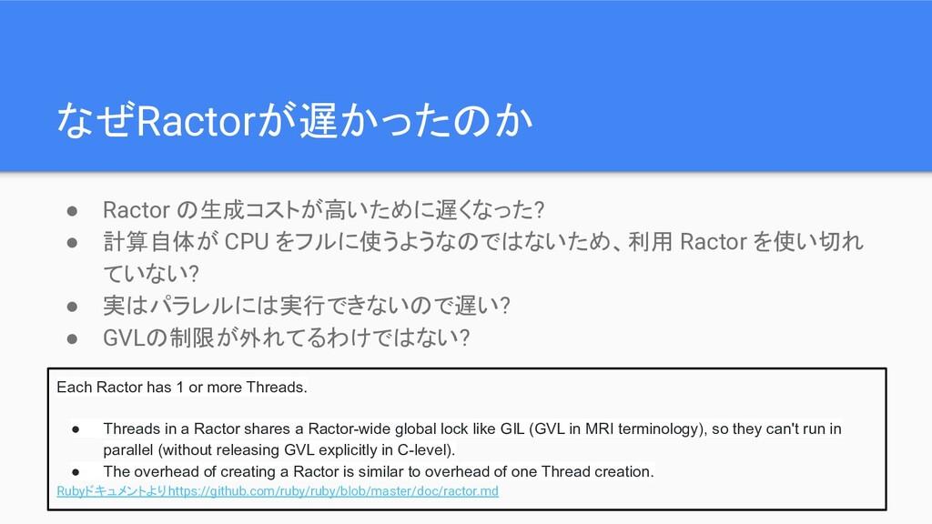 なぜRactorが遅かったのか Each Ractor has 1 or more Threa...